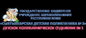 ГБУЗ «Сыктывкарская детская поликлиника №1»