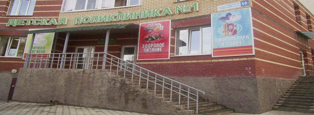 ГБУЗ РК «СДП № 1»